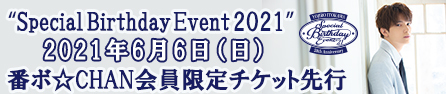 糸川耀士郎 presents Special Birthday Event 2021